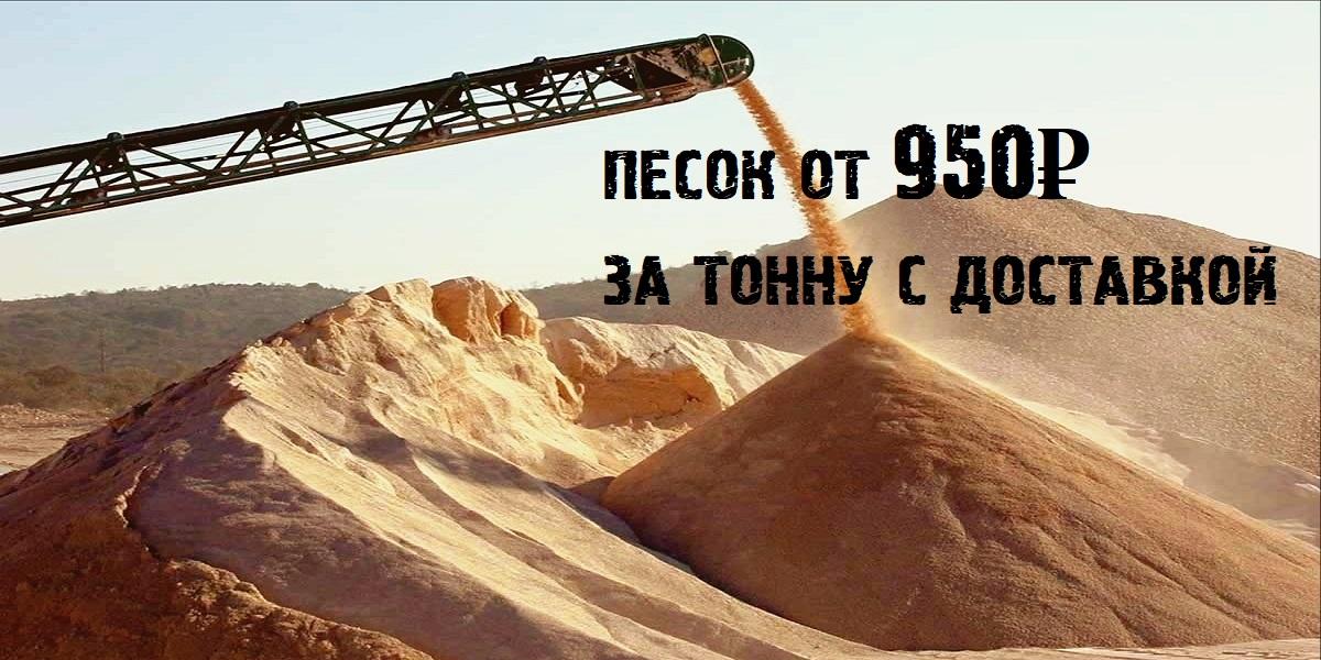 песок слайд цена_