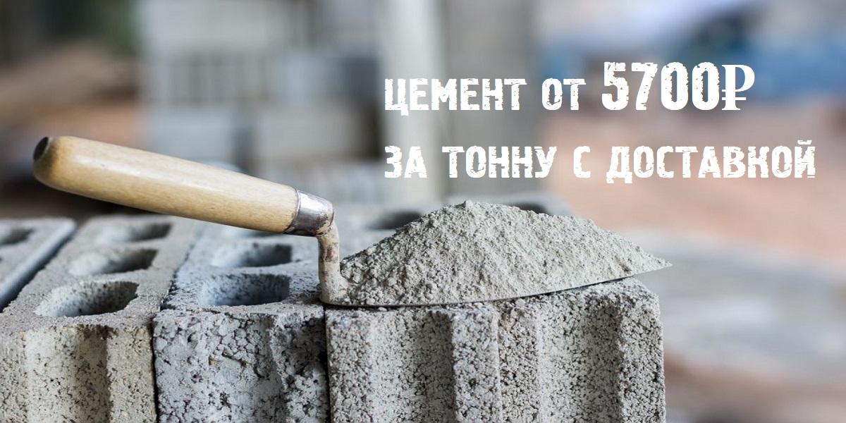 цемент слайд цена_